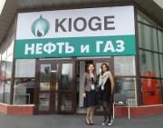 """""""Нефть и Газ 2012""""(KIOGE) – значение для Тюмени"""
